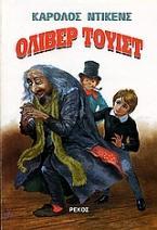 Οι περιπέτειες του Όλιβερ Τουίστ