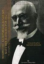 Το έργο της κυβερνήσεως Βενιζέλου κατά την τετραετία 1928-1932