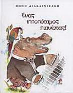 Ένας ιπποπόταμος πιανίστας