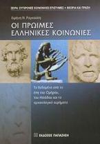 Οι πρώιμες ελληνικές κοινωνίες