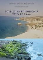 Τουριστική επικοινωνία στην Ελλάδα