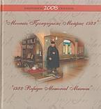 Ημερολόγιο 2008: Μουσείο Προσφυγικής Μνήμης 1922