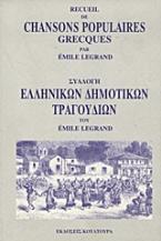Recueil de chansons populaires Grecques