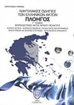 Ναυτιλιακές οδηγίες των ελληνικών ακτών