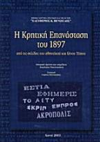 Η Κρητική Επανάσταση του 1897 μέσα από τις σελίδες του αθηναϊκού και ξένου Τύπου