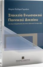 Στοιχεία ενωσιακού ποινικού δικαίου και της ενσωμάτωσής του στην ελληνική έννομη τάξη