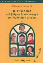 Η γυναίκα στο βλέμμα και στο λογισμό του ορθόδοξου μοναχού