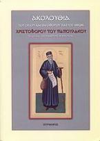 Ακολουθία του Οσίου και θεοφόρου πατρός ημών Χριστοφόρου του Παπουλάκου