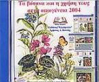 Τα βότανα και η χρήση τους στην οικογένεια 2004