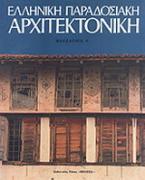 Ελληνική παραδοσιακή αρχιτεκτονική: Μακεδονία Α'