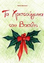 Τα Χριστούγεννα του Βασίλη