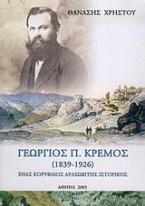 Γεώργιος Π. Κρέμος 1839-1926