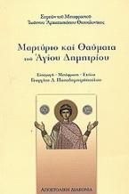 Μαρτύριο και θαύματα του Αγίου Δημητρίου