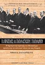Ελ. Βενιζέλος, Αλ. Παπαναστασίου, Γ. Παπανδρέου