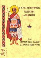 Ο άγιος μεγαλομάρτυς Φανούριος ο Νεοφανής