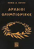 Αρχαίοι ολυμπιονίκες