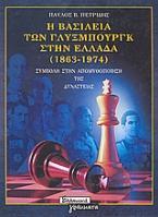 Η βασιλεία των Γλύξμπουργκ στην Ελλάδα 1863-1974