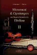 Μουσικοί και ορχήστρες της βορειοανατολικής Πίνδου