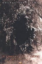 Η σπηλιά στην άκρη του χρόνου