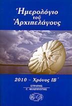 Ημερολόγιο του αρχιπελάγους 2010