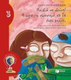 Παιδιά σε δράση! Η ώρα να σώσουμε τη Γη έχει φτάσει (χαρτόδετη έκδοση)
