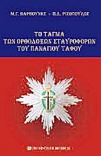 Το τάγμα των ορθοδόξων σταυροφόρων του Παναγίου Τάφου