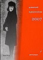 Μουσικό ημερολόγια 2007
