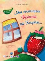 Μια συvαχωμέvη Φράουλα τοv Χειμώvα...