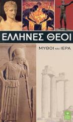 Έλληνες θεοί