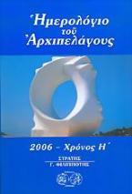 Ημερολόγιο του Αρχιπελάγους 2006
