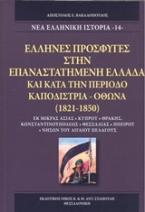 ΄Ελληνες πρόσφυγες στην επαναστατημένη Ελλάδα και κατά την περίοδο Καποδίστρια - Όθωνα (1821-1850)