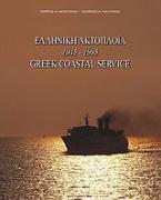 Ελληνική ακτοπλοΐα 1945-1995