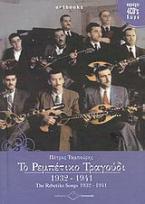 Το ρεμπέτικο τραγούδι 1932-1941