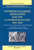 Τούρκοι και έλληνες αιχμάλωτοι κατά την ελληνική επανάσταση (1821-1829)