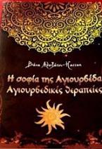 Η σοφία της Αγιουρβέδα