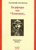 Το μήνυμα του Τιτανικού