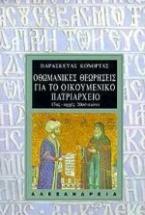 Οθωμανικές θεωρήσεις για το Οικουμενικό Πατριαρχείο