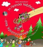 Η Πιπίτσα ταξιδεύει… στα Χριστούγεννα… και στην Πρωτοχρονιά… και μαθαίνει έθιμα και κάλαντα