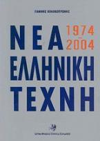 Νέα ελληνική τέχνη 1974-2004