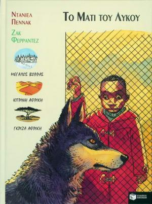 Το μάτι του λύκου