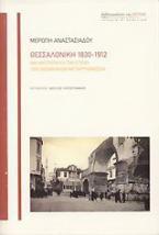 Θεσσαλονίκη 1830-1912