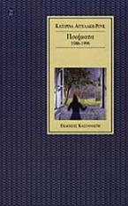 Ποιήματα 1986-1996