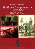 Η ελληνική παροικία της Τυνησίας (16ος-21ος αι.)