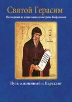 Святой Герасим - Άγιος Γεράσιμος
