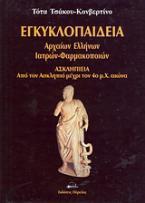 Εγκυκλοπαίδεια αρχαίων Ελλήνων ιατρών - φαρμακοποιών