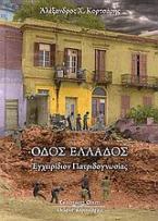 Οδός Ελλάδος