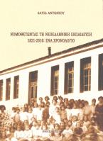 Νομοθετώντας τη νεοελληνικὴ εκπαίδευση