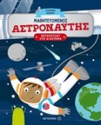 Μαθητευόμενος αστροναύτης
