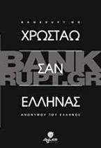 Bunkrupt.gr: Χρωστάω σαν Έλληνας