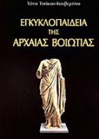 Εγκυκλοπαίδεια της Αρχαίας Βοιωτίας